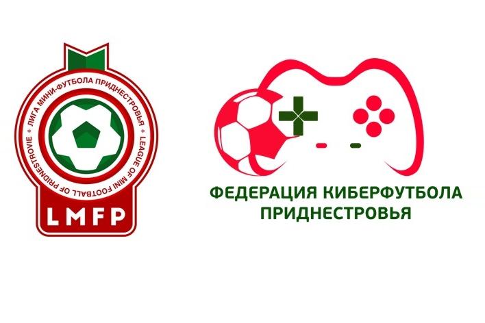 Чемпионат Приднестровья по киберфутболу