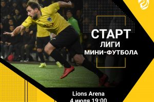 Мини-футбол возвращается на Lions Arena