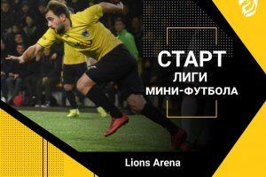 LMFP: Начало футбольного сезона 2021