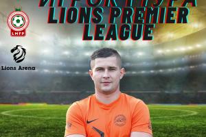 Прокопьев Алексей – лучший игрок I тура Lions Premier League